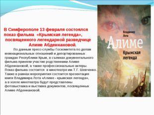 В Симферополе 13 февраля состоялся показ фильма «Крымская легенда», посвящен