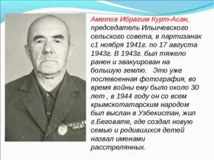 Аметов Ибрагим Курт-Асан, председатель Ильичевского сельского совета, в парти