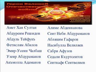 Амет Хан Султан Абдуреим Решидов Абдуль Тейфукъ Фетислям Абилов Эмир-Усеин Ч