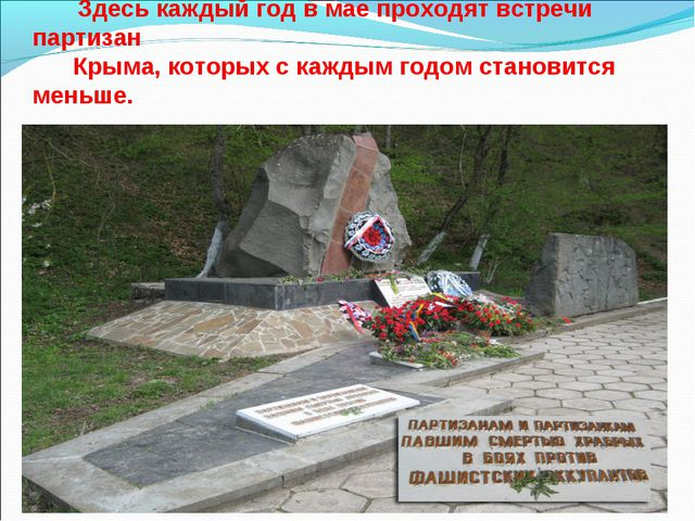 Памятник в с. Перевальное «Партизанская шапка» Здесь каждый год в мае проходя...