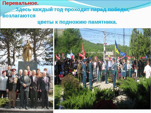 Памятник «Неизвестному солдату» в с. Перевальное. Здесь каждый год проходит...