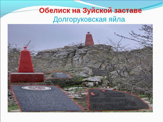 Обелиск на Зуйской заставе Долгоруковская яйла
