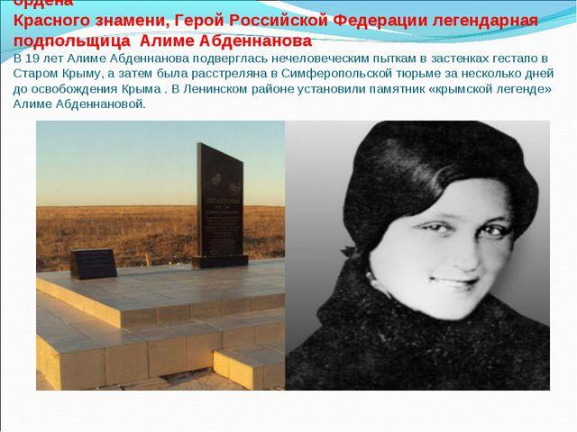Резидент отдела разведки штаба Приморской армии, кавалер ордена Красного з...