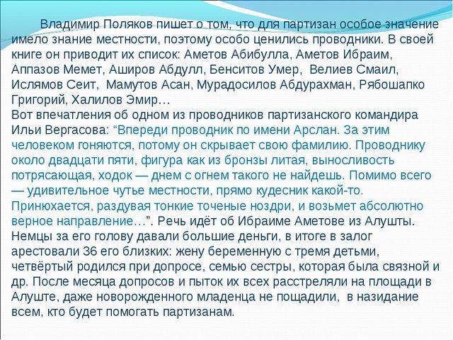 Владимир Поляков пишет о том, что для партизан особое значение имело знание...
