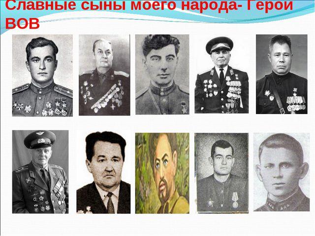 Славные сыны моего народа- Герои ВОВ