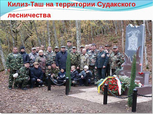 Памятник с книгой памяти в урочище Килиз-Таш на территории Судакского лесниче...
