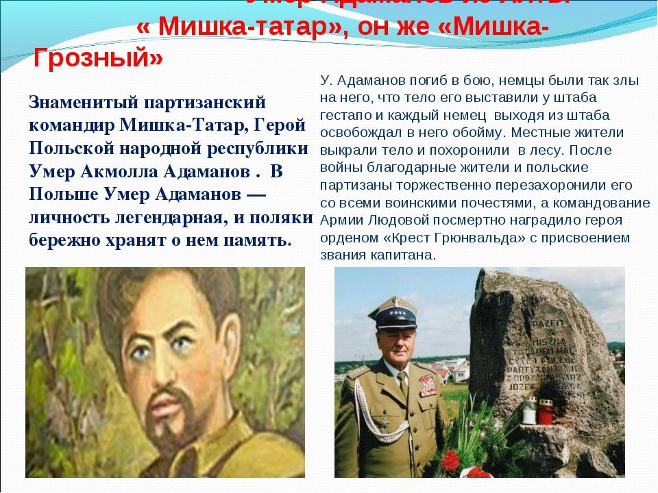 Умер Адаманов из Ялты « Мишка-татар», он же «Мишка-Грозный» Знаменитый парти...