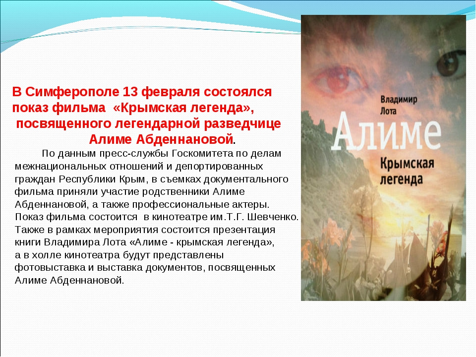В Симферополе 13 февраля состоялся показ фильма «Крымская легенда», посвящен...