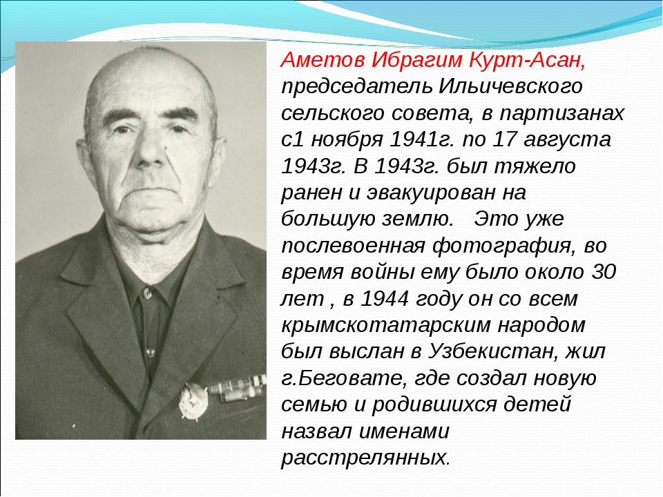 Аметов Ибрагим Курт-Асан, председатель Ильичевского сельского совета, в парти...