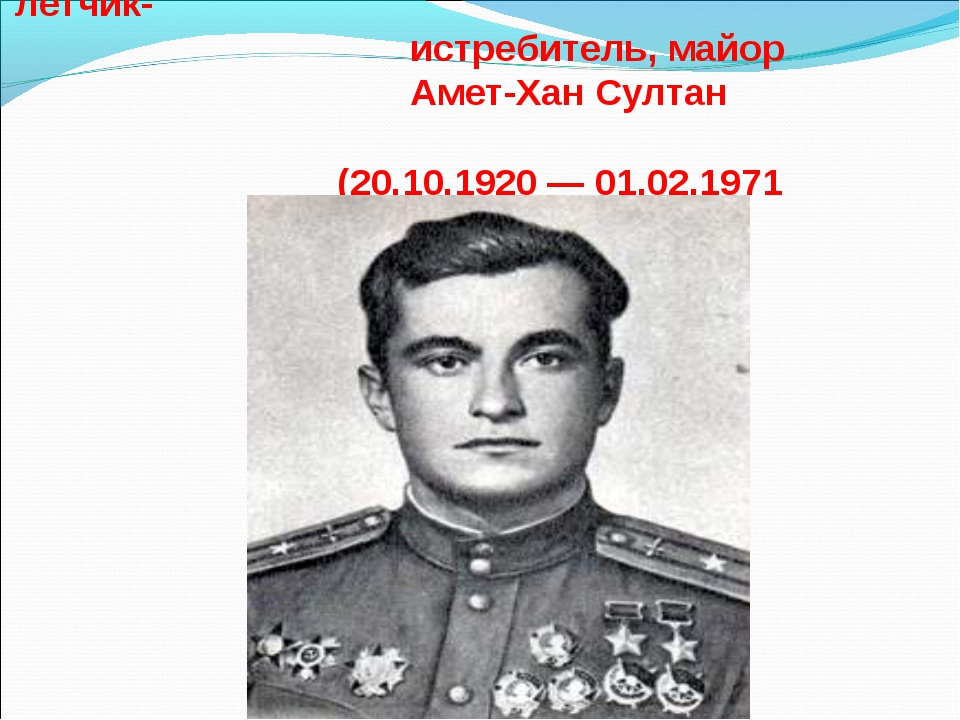 Дважды Герой Советского Союза, летчик- истребитель, майор Амет-Хан Султан (...