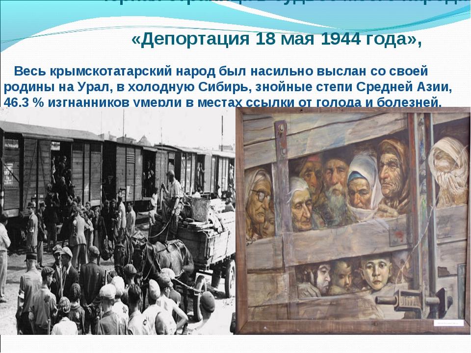 Чёрная страница в судьбе моего народа «Депортация 18 мая 1944 года», Весь кр...