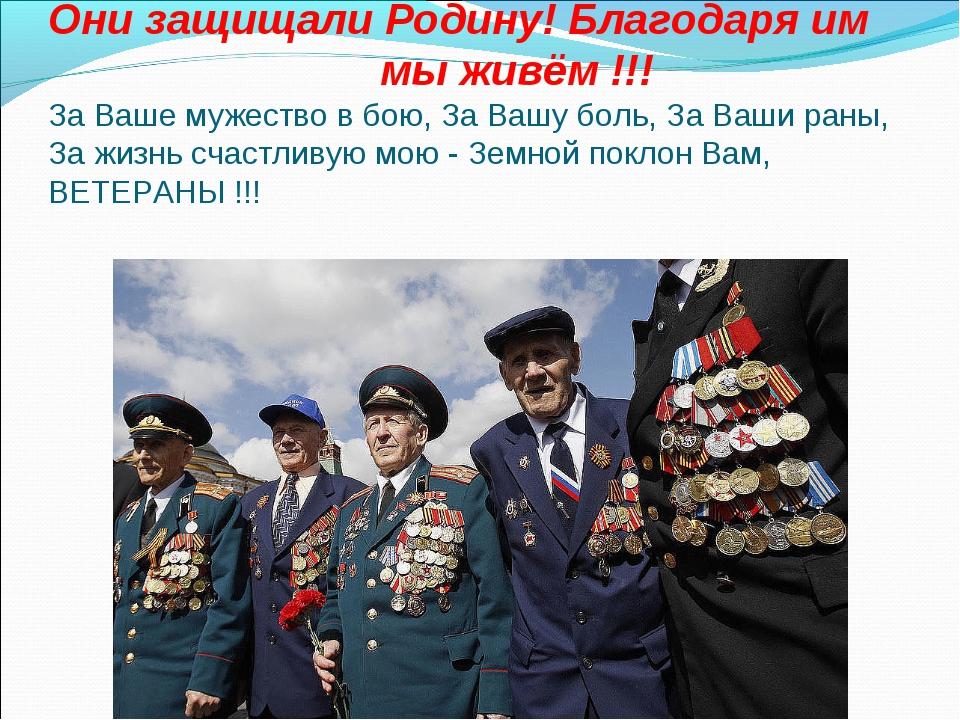 Они защищали Родину! Благодаря им мы живём !!! За Ваше мужество в бою, За Ва...