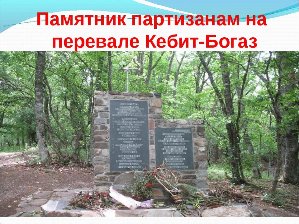 Памятник партизанам на перевале Кебит-Богаз