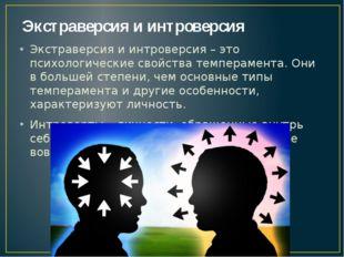 Экстраверсияиинтроверсия Экстраверсияиинтроверсия– это психологические