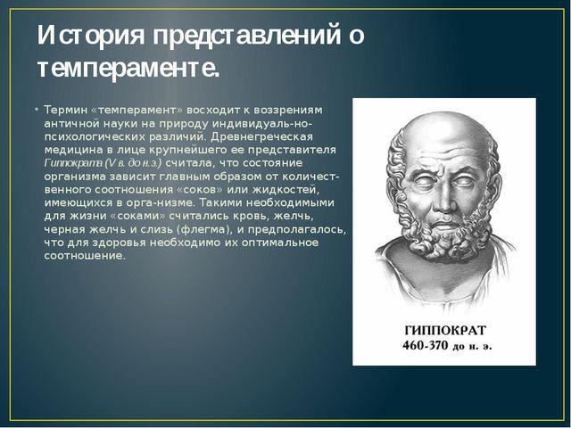 История представлений о темпераменте. Термин «темперамент» восходит к воззрен...