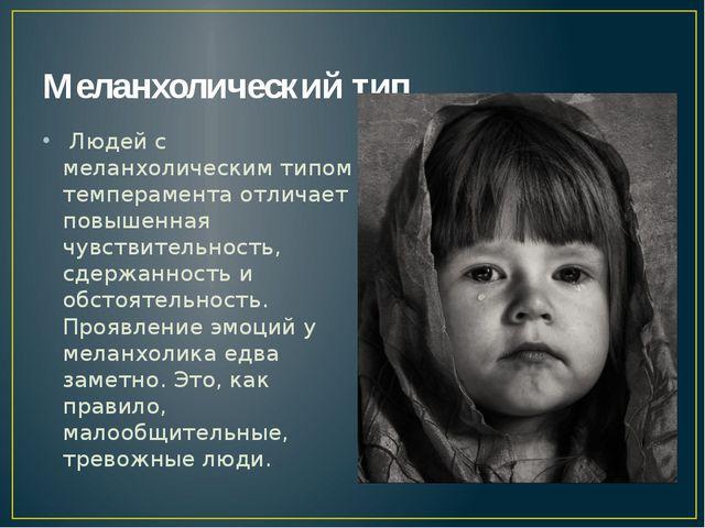 Меланхолический тип Людей с меланхолическим типом темперамента отличает повы...