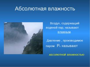 Абсолютная влажность Воздух, содержащий водяной пар, называют влажным. Давлен