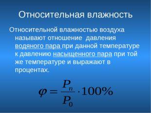 Относительная влажность Относительной влажностью воздуха называют отношение д