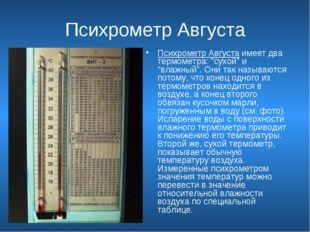 """Психрометр Августа Психрометр Августа имеет два термометра: """"сухой"""" и """"влажны"""