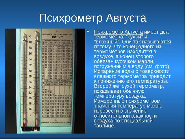 """Психрометр Августа Психрометр Августа имеет два термометра: """"сухой"""" и """"влажны..."""