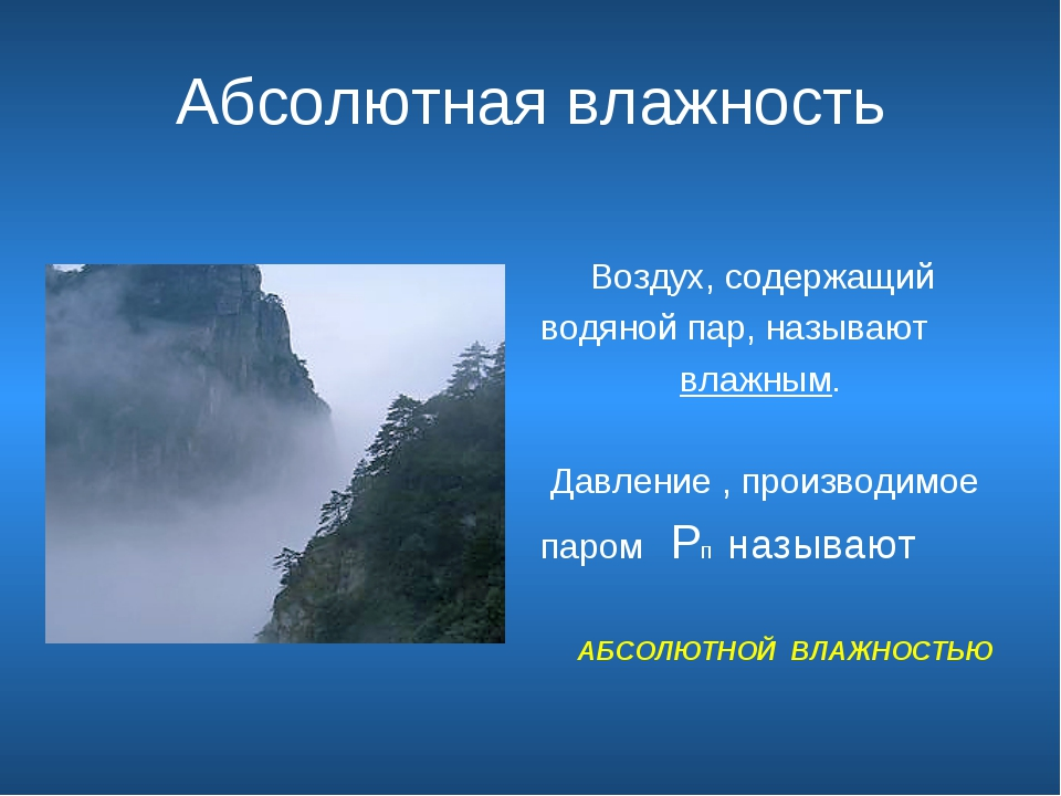 Абсолютная влажность Воздух, содержащий водяной пар, называют влажным. Давлен...