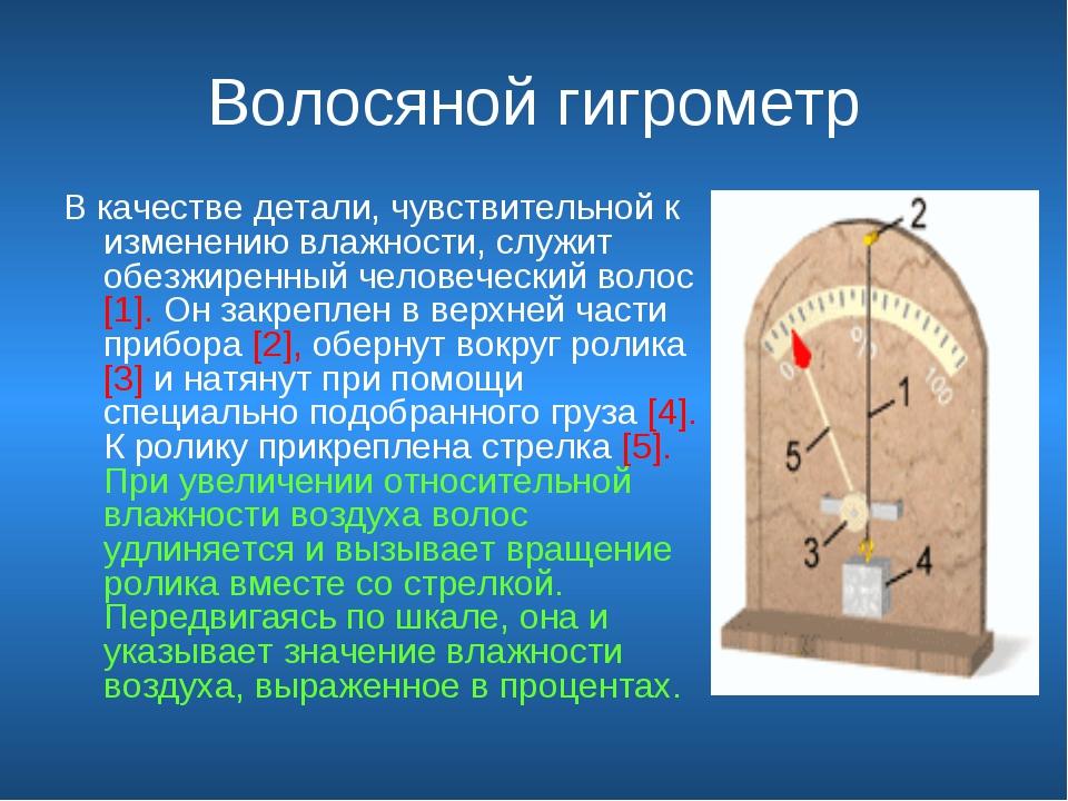 Волосяной гигрометр В качестве детали, чувствительной к изменению влажности,...