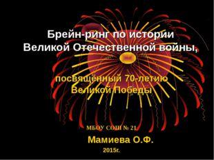 Брейн-ринг по истории Великой Отечественной войны, посвящённый 70-летию Велик