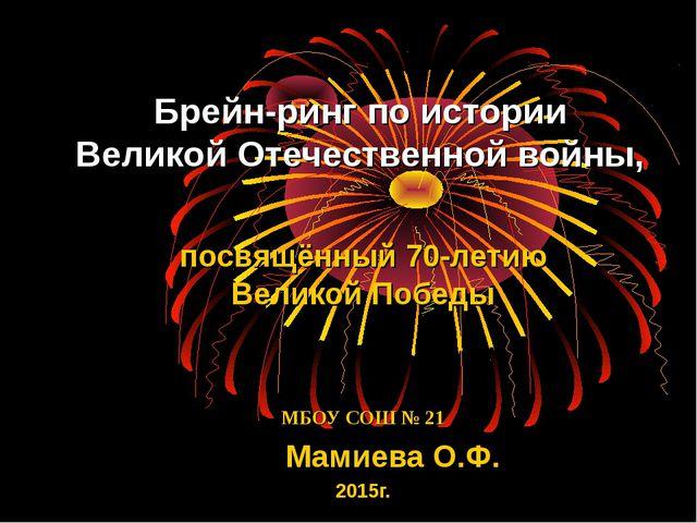 Брейн-ринг по истории Великой Отечественной войны, посвящённый 70-летию Велик...