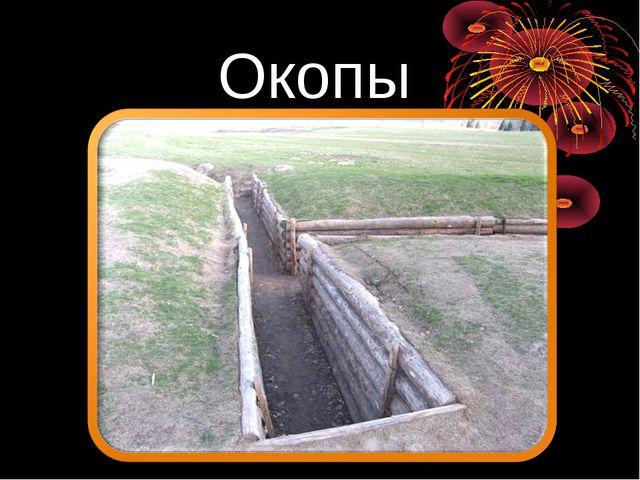 Окопы