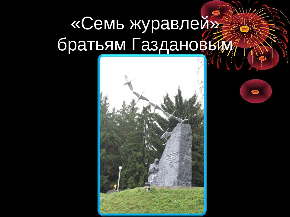 «Семь журавлей» братьям Газдановым