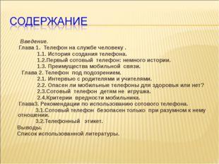 Введение. Глава 1. Телефон на службе человеку . 1.1. История создания телефо
