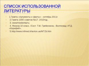 1.Газета «Аргументы и факты» - октябрь 2011г. 2.Газета 1000 советов №17. 2010