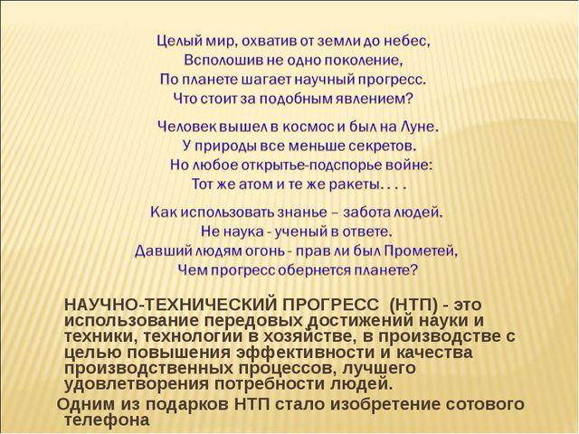 НАУЧНО-ТЕХНИЧЕСКИЙ ПРОГРЕСС (НТП) - это использование передовых достижений...