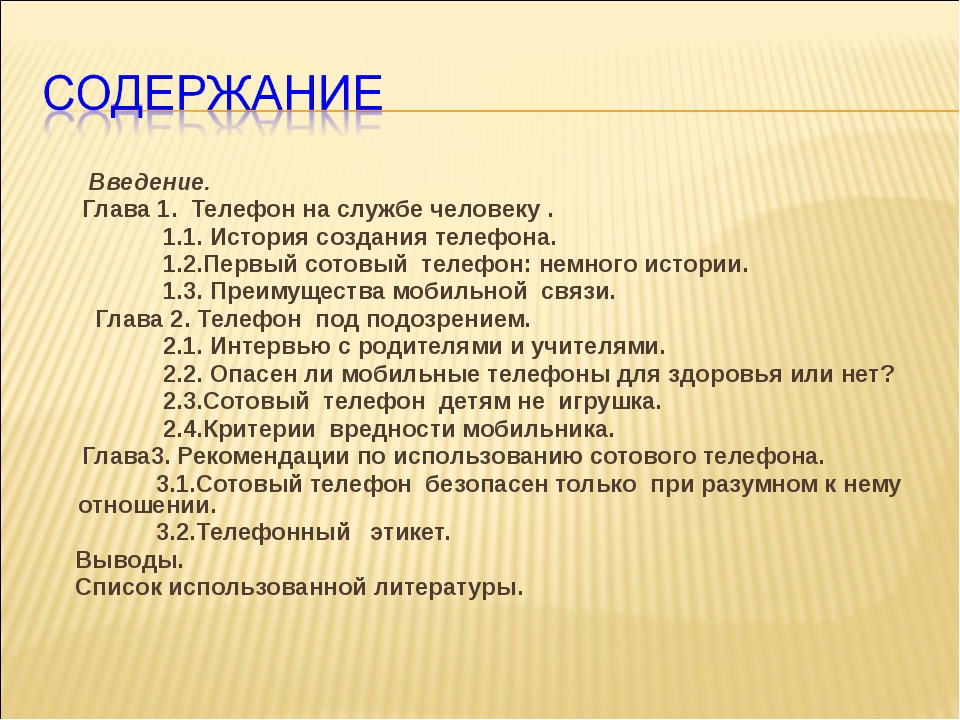 Введение. Глава 1. Телефон на службе человеку . 1.1. История создания телефо...