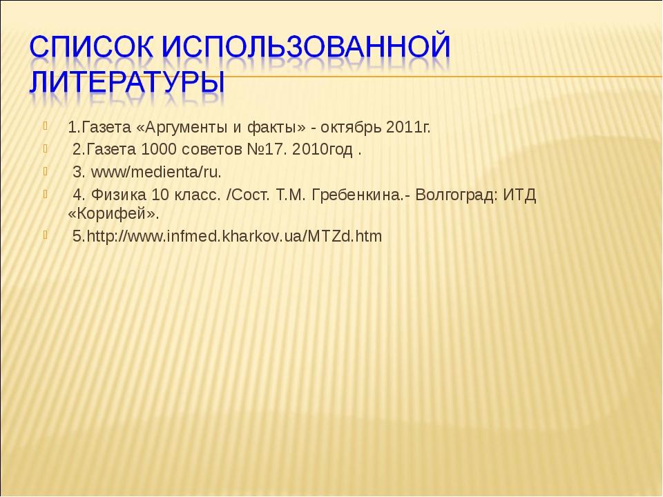 1.Газета «Аргументы и факты» - октябрь 2011г. 2.Газета 1000 советов №17. 2010...