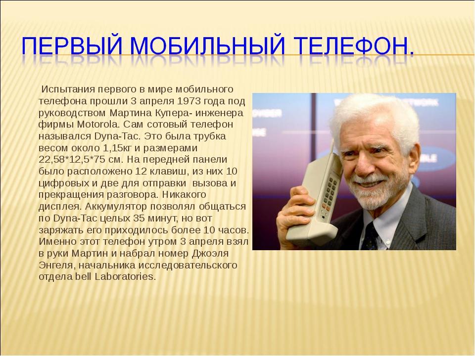Испытания первого в мире мобильного телефона прошли 3 апреля 1973 года под р...