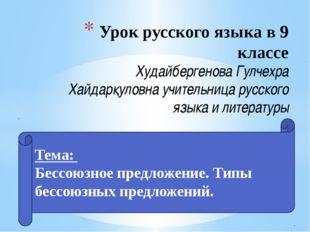 Урок русского языка в 9 классе Худайбергенова Гулчехра Хайдарқуловна учитель