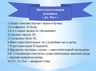 . 1.Раздел лексики изучает звуки и буквы; 2.В алфавите 33 букв; 3.Ь и ъ знак