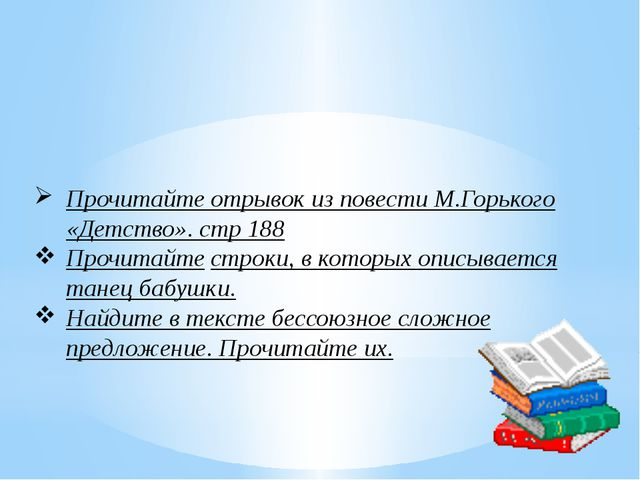 Прочитайте отрывок из повести М.Горького «Детство». стр 188 Прочитайте строки...
