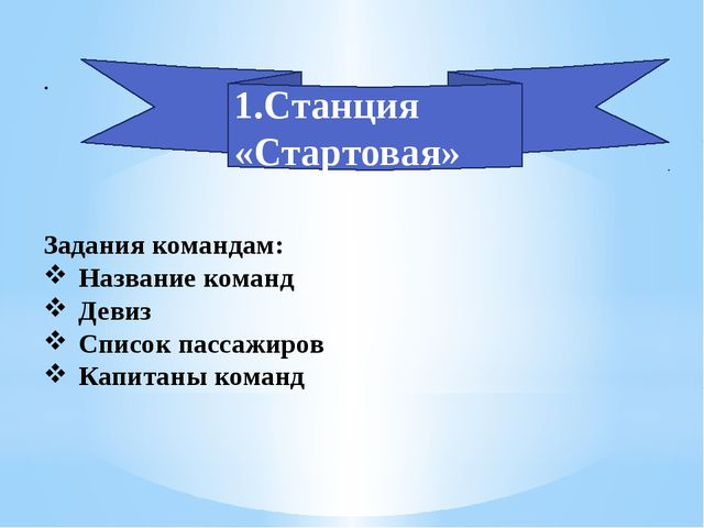 . Задания командам: Название команд Девиз Список пассажиров Капитаны команд 1...