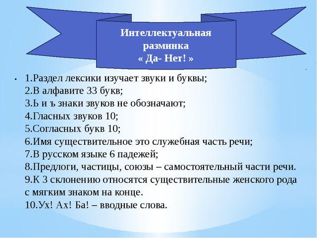 . 1.Раздел лексики изучает звуки и буквы; 2.В алфавите 33 букв; 3.Ь и ъ знак...