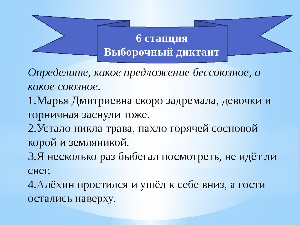 Определите, какое предложение бессоюзное, а какое союзное. 1.Марья Дмитриевна...