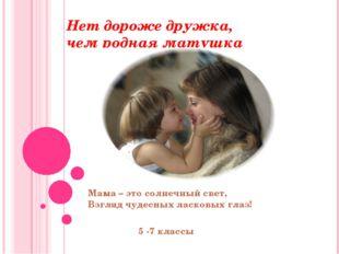 Нет дороже дружка, чем родная матушка Мама – это солнечный свет, Взгляд чудес