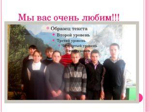 Мы вас очень любим!!!