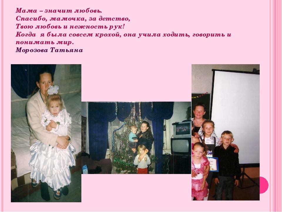 Мама – значит любовь. Спасибо, мамочка, за детство, Твою любовь и нежность ру...