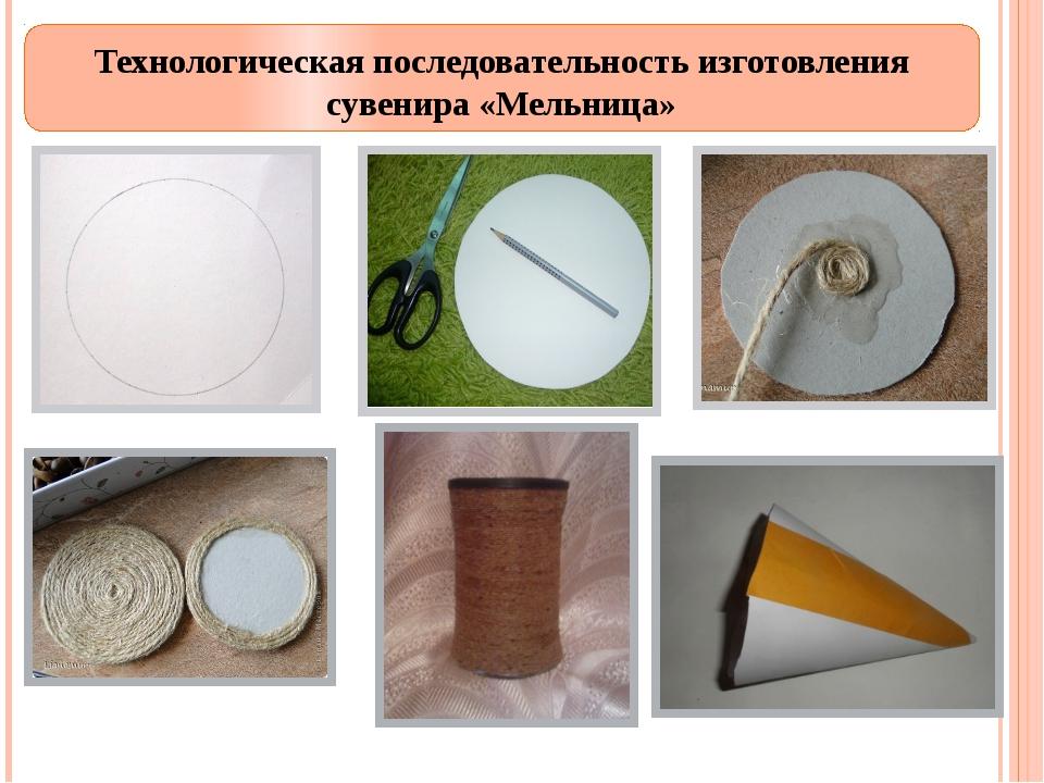 Технологическая последовательность изготовления сувенира «Мельница»