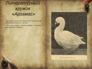 Литературный кружок «Арзамас» Еще будучи лицеистом Пушкин был заочно принят в