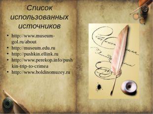 Список использованных источников http://www.museum-gol.ru/about http://museum