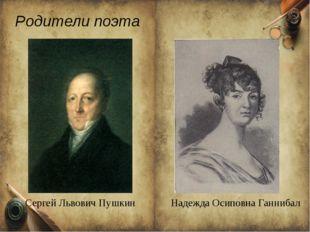 Родители поэта Сергей Львович Пушкин Надежда Осиповна Ганнибал Отец Пушкина,