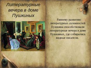 Раннему развитию литературных склонностей Пушкина способствовали литературны